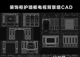 cad圖庫裝飾柜護墻板電視背景墻沙發背景墻床背景圖庫歐式法式設計