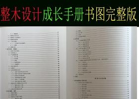 原创整木设计师成长手册318页完整高清照片版-版权可商用