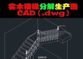 原创2014实木楼梯分解生产图cad-版权可商用