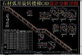 原创石材弧形旋转楼梯CAD设计分解详图