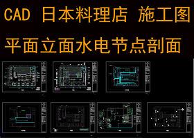 原創CAD日本料理店施工圖平面立面水電節點-版權可商用