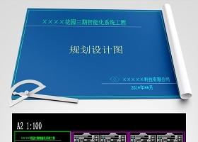原创小区弱电智能化项目全套CAD图纸+文字方案+材料表-版权可商用