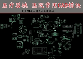 原创医院专用CAD图库医院模块