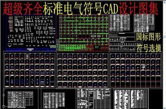 原创标准电气符号CAD-版权可商用