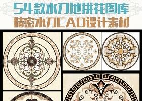 原创54款欧式拼花石材图样水刀波打线设计-版权可商用
