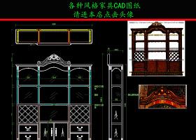 原创家具CAD图纸美式酒柜CAD图纸