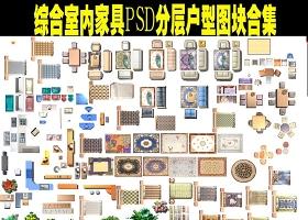 原创综合家具PSD分层户型图块彩平图库-版权可商用