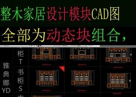 原创整木家居设计模块CAD(动态库)-版权可商用