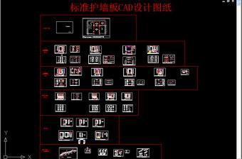 原创标准护墙板画法施工图CAD文件-版权可商用