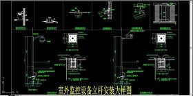 原创室外监控设备立杆安装大样图