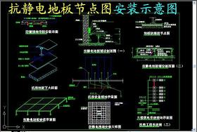原创机房抗静电地板铺装图大样图-版权可商用