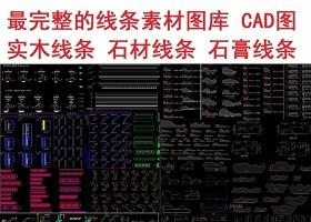 原创的各类线条素材图库CAD图-版权可商用