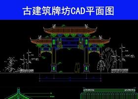 原创古建筑牌坊CAD景观图