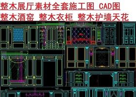 原创整木展厅素材全套图CAD图-版权可商用