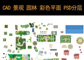 原创高清景观园林植物室外小品PSD分层图块-版权可商用