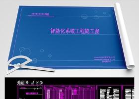 原创大型综合小区弱电智能化工程CAD深化施工全套图纸-版权可商用