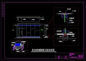 原创机房玻璃隔断安装结构图CAD弱电图纸-版权可商用