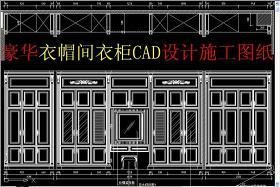 原创豪华衣帽间衣柜CAD设计施工图纸