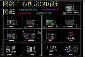 原创网络中心机房CAD设计图纸-版权可商用