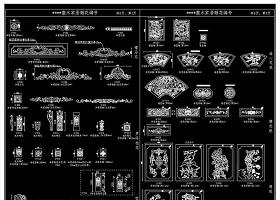 欧式中式各类雕花CAD标准图库