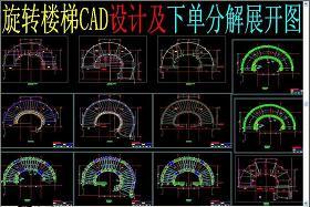原创旋转楼梯CAD设计及下单分解展开图