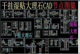 原创干挂湿贴大理石CAD节点图集-版权可商用