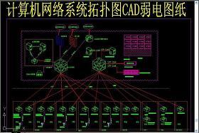 原创计算机网络系统拓扑图CAD弱电图纸