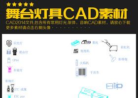 原创舞台CAD平面灯具素材-版权可商用