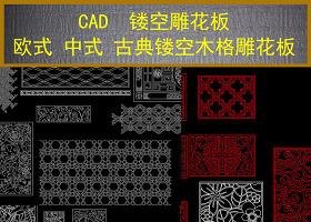 原创CAD欧式中式镂空雕花板-版权可商用