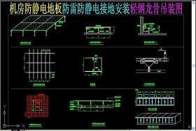 原创机房防静电地板防雷防静电接地安装轻钢龙骨吊装图