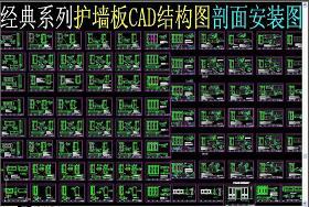 原创全屋定制护墙板工艺结构文件CAD图库