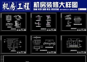 原创机房装修大样图CAD弱电智能化