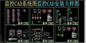 原创监控CAD系统图监控CAD安装大样图-版权可商用