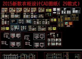 原创精选29款衣柜设计图纸-版权可商用