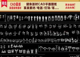 原創健身器材CAD平面圖紙CAD構圖素材