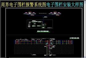 原创周界电子围栏报警系统图电子围栏安装大样图