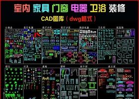 建筑常用CAD图库-家装设计CAD图块素材大全