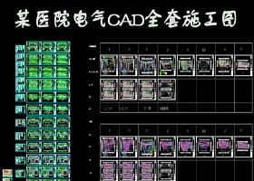 原創某醫院電氣CAD全套施工設計圖