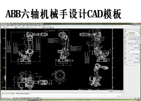 原创六轴机械手设计CAD模板