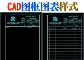 原创CAD图框图表样式-版权可商用