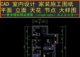 原创CAD家装施工图平面立面天花图节点大样图