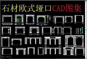 原创石材欧式垭口CAD图集-版权可商用