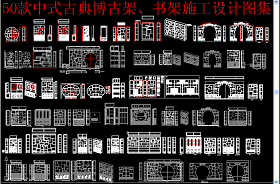 原创实木博古架CAD图纸-版权可商用