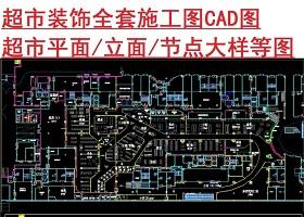 原創超市裝修施工圖紙CAD-版權可商用