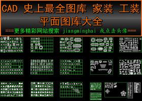 原创CAD平面图库家具家电厨卫会议桌餐桌-版权可商用