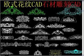 原创欧式花纹CAD石材雕刻CAD