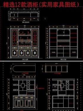 原创精选12款酒柜设计图纸-版权可商用_CAD图库 【建库图纸】