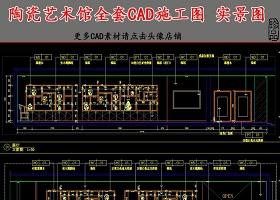 原創全套陶瓷藝術館CAD施工圖效果圖