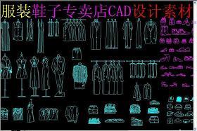 原创服装鞋子专卖店CAD设计素材-版权可商用