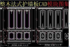 原创整木法式护墙板CAD模块图集-版权可商用